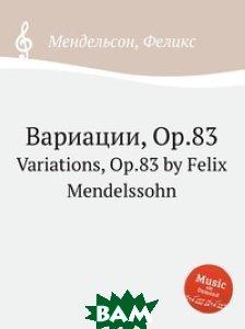 Вариации, Op.83