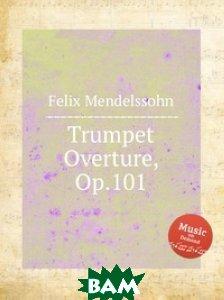 Купить Увертюра для трубы, Op.101, Музбука, Мендельсон, Феликс, 978-5-8847-7657-9