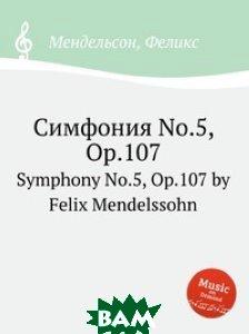 Купить Симфония No.5, Op.107, Музбука, Мендельсон, Феликс, 978-5-8847-7654-8