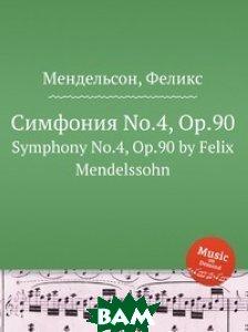 Купить Симфония No.4, Op.90, Музбука, Мендельсон, Феликс, 978-5-8847-7653-1
