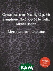 Купить Симфония No.3, Op.56, Музбука, Мендельсон, Феликс, 978-5-8847-7652-4