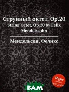 Купить Струнный октет, Op.20, Музбука, Мендельсон, Феликс, 978-5-8847-7629-6