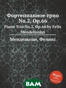 Купить Фортепианное трио No.2, Op.66, Музбука, Мендельсон, Феликс, 978-5-8847-7608-1