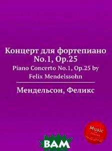 Купить Концерт для фортепиано No.1, Op.25, Музбука, Мендельсон, Феликс, 978-5-8847-7598-5
