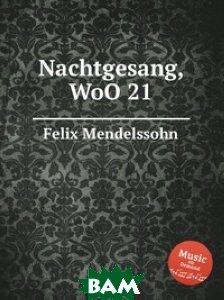 Купить Ночная песня, WoO 21, Музбука, Мендельсон, Феликс, 978-5-8847-7592-3