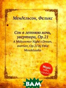 Сон в летнюю ночь, увертюра, Op.21, Музбука, Мендельсон, Феликс, 978-5-8847-7585-5  - купить со скидкой