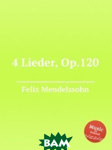 Купить 4 песни, Op.120, Музбука, Мендельсон, Феликс, 978-5-8847-7577-0