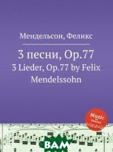 Купить 3 песни, Op.77, Музбука, Мендельсон, Феликс, 978-5-8847-7574-9