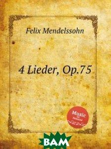 Купить 4 песни, Op.75, Музбука, Мендельсон, Феликс, 978-5-8847-7572-5
