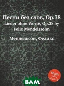 Купить Песни без слов, Op.38, Музбука, Мендельсон, Феликс, 978-5-8847-7565-7