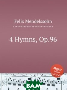 Купить 4 гимна, Op.96, Музбука, Мендельсон, Феликс, 978-5-8847-7551-0