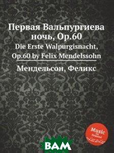 Купить Первая Вальпургиева ночь, Op.60, Музбука, Мендельсон, Феликс, 978-5-8847-7528-2