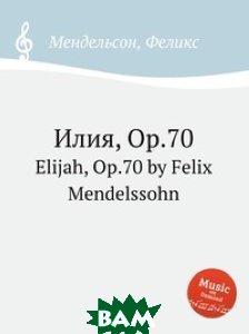 Купить Илия, Op.70, Музбука, Мендельсон, Феликс, 978-5-8847-7526-8