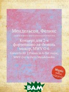 Купить Концерт для 2-х фортепиано ля-бемоль мажор, MWV O 6, Музбука, Мендельсон, Феликс, 978-5-8847-7521-3