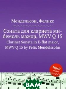 Купить Соната для кларнета ми-бемоль мажор, MWV Q 15, Музбука, Мендельсон, Феликс, 978-5-8847-7520-6