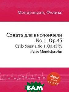 Купить Соната для виолончели No.1, Op.45, Музбука, Мендельсон, Феликс, 978-5-8847-7516-9