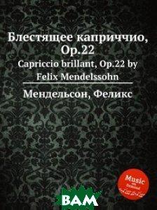 Блестящее каприччио, Op.22