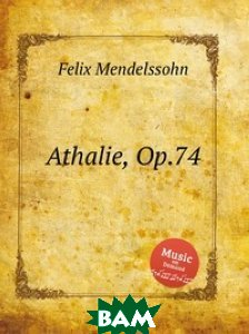 Купить Аталия, Op.74, Музбука, Мендельсон, Феликс, 978-5-8847-7510-7