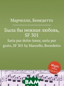 Купить Была бы нежная любовь, SF 301, Музбука, Марчелло Бенедетто, 978-5-8847-6240-4