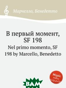 Купить В первый момент, SF 198, Музбука, Марчелло Бенедетто, 978-5-8847-6236-7