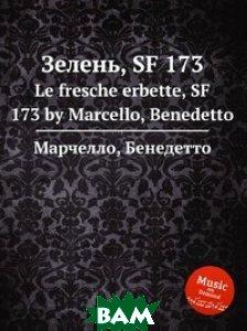 Купить Зелень, SF 173, Музбука, Марчелло Бенедетто, 978-5-8847-6229-9