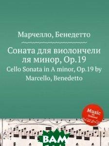 Купить Соната для виолончели ля минор, Op.19, Музбука, Марчелло Бенедетто, 978-5-8847-6222-0