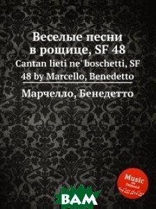 Купить Веселые песни в рощице, SF 48, Музбука, Марчелло Бенедетто, 978-5-8847-6220-6