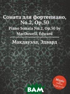 Купить Соната для фортепиано, No.2, Op.50, Музбука, Мак-Доуэлл Эдуард, 978-5-8847-5173-6