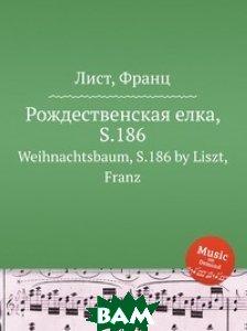 Купить Рождественская елка, S.186, Музбука, Лист Франц, 978-5-8847-4503-2