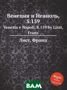 Купить Венеция и Неаполь, S.159, Музбука, Лист Франц, 978-5-8847-4489-9