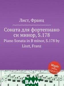 Купить Соната для фортепиано си минор, S.178, Музбука, Лист Франц, 978-5-8847-4382-3