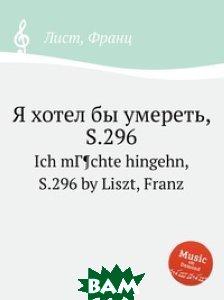 Купить Я хотел бы умереть, S.296, Музбука, Лист Франц, 978-5-8847-4274-1