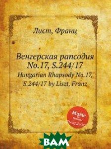 Купить Венгерская рапсодия No.17, S.244/17, Музбука, Лист Франц, 978-5-8847-4265-9