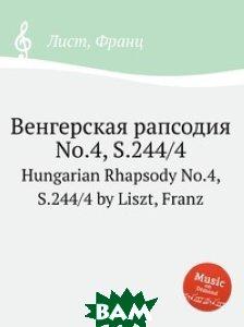 Венгерская рапсодия No.4, S.244/4