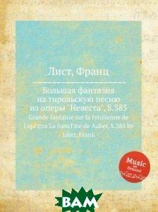 Большая фантазия на тирольскую песню из оперы Невеста, S. 385