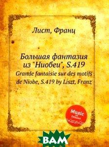 Большая фантазия из Ниобеи, S. 419
