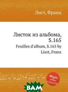 Купить Листок из альбома, S.165, Музбука, Лист Франц, 978-5-8847-4206-2