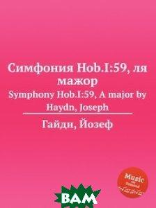 Купить Симфония Hob.I:59, ля мажор, Музбука, Гайдн Йозеф, 978-5-8846-7886-6