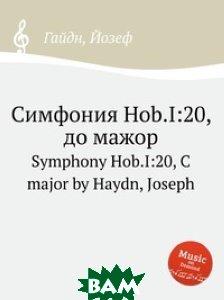 Симфония Hob.I:20, до мажор