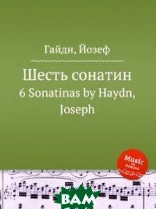 Купить Шесть сонатин, Музбука, Гайдн Йозеф, 978-5-8846-7807-1