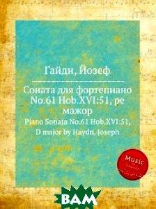 Купить Соната для фортепиано No.61 Hob.XVI:51, ре мажор, Музбука, Гайдн Йозеф, 978-5-8846-7786-9
