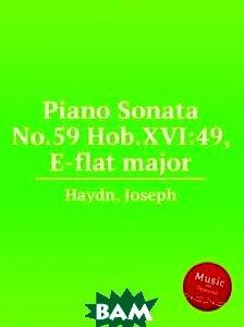 Купить Соната для фортепиано No.59 Hob.XVI:49, ми-бемоль мажор, Музбука, Гайдн Йозеф, 978-5-8846-7784-5