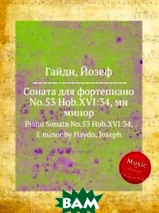 Купить Соната для фортепиано No.53 Hob.XVI:34, ми минор, Музбука, Гайдн Йозеф, 978-5-8846-7778-4
