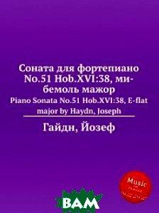 Купить Соната для фортепиано No.51 Hob.XVI:38, ми-бемоль мажор, Музбука, Гайдн Йозеф, 978-5-8846-7776-0