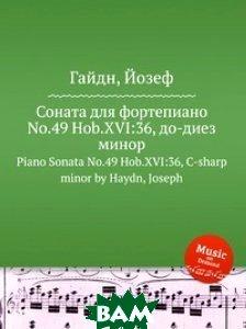 Купить Соната для фортепиано No.49 Hob.XVI:36, до-диез минор, Музбука, Гайдн Йозеф, 978-5-8846-7774-6