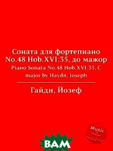 Купить Соната для фортепиано No.48 Hob.XVI:35, до мажор, Музбука, Гайдн Йозеф, 978-5-8846-7773-9