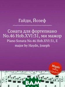 Купить Соната для фортепиано No.46 Hob.XVI:31, ми мажор, Музбука, Гайдн Йозеф, 978-5-8846-7771-5