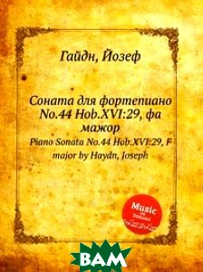Купить Соната для фортепиано No.44 Hob.XVI:29, фа мажор, Музбука, Гайдн Йозеф, 978-5-8846-7769-2