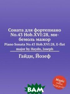 Купить Соната для фортепиано No.43 Hob.XVI:28, ми-бемоль мажор, Музбука, Гайдн Йозеф, 978-5-8846-7768-5