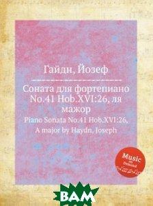 Купить Соната для фортепиано No.41 Hob.XVI:26, ля мажор, Музбука, Гайдн Йозеф, 978-5-8846-7766-1